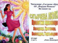 """Пролетен празник """"Слънчева люлка"""" организират днес в Читалище """"Съгласие"""""""