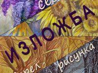"""Изложба """"Сезони"""" на Стефка Ралевска откриват днес в Къщата на художниците в Плевен"""