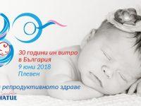 """Ден на репродуктивното здраве организира в Плевен Сдружение """"Зачатие"""""""