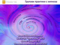 "МБАЛ ""Св. Панталеймон – Плевен"" стартира групови практики с хипноза"