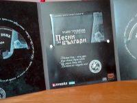 Плевенски училища вече получиха от уникалния диск с патриотични песни на Слави Трифонов и Ку-ку Бенд