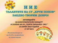 "На благотворителен концерт кани  СУ ""Крум Попов"" – Левски"
