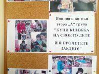 """Поредица инициативи в седмицата на """"Приказки без край"""" в ДГ """"Калина"""" – Плевен"""