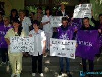 Служители на РЗИ – Плевен излязоха на протест