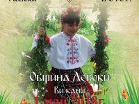 """700 изпълнители от 4 до 87 години ще участват във Фолклорния фестивал """"Гергьовски люлки"""" в Левски"""