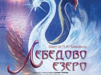 """""""Лебедово езеро"""" завладява Плевен с грандиозен и зрелищен спектакъл на 6 юни"""