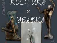 Убавка и Костика откриват днес изложба в Артцентър Плевен