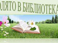 """На """"Еко лято в библиотеката"""" кани НЧ """"Илия Бешков 1898""""-Долни Дъбник"""