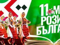"""НУ """"Патриарх Евтимий"""" – Плевен се включва в инициативата """"Розите на България"""""""