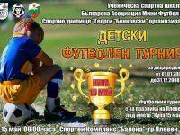 """Детски футболен турнир за """"Купа 15 май"""" ще се проведе в Плевен"""