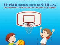 Детски баскетболен празник ще се проведе в Плевен