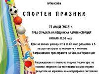 Спортен празник ще се проведе днес в Червен бряг