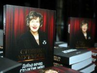 """Стоянка Мутафова гостува днес в Левски за представянето на книгата """"Добър вечер, столетие мое!"""""""
