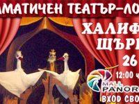 """На кукления спектакъл """"Халифът щърк"""" кани днес Панорама мол Плевен"""