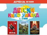 Детски кино уикенд в Кино Арена в Панорама мол Плевен!