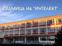 """Успели млади предприемачи ще се срещнат днес с ученици от ДФСГ """"Интелект"""" – Плевен"""