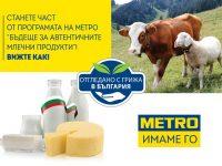 """МЕТРО България търси дългосрочни партньори за програмата """"Бъдеще за автентичните млечни продукти"""""""