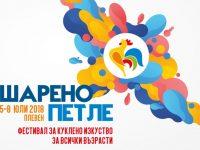 """Фестивалът за куклен театър """"Шарено петле"""" започва днес в Плевен. Вижте пълната програма!"""