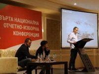 Младежкото обединение в БСП ще проведе днес Национален съвет в Плевен