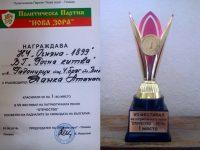 """ВГ """"Росна китка"""" от Радомирци с първо място от Фестивала на патриотичната песен """"Отечество"""""""