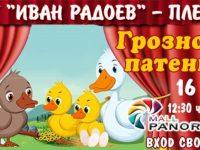 """Театралната приказка """"Грозното патенце"""" представят днес в Панорама мол Плевен"""