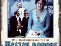 """""""Жесток романс"""" е изборът за юлската кинолектория на плевенската Библиотека"""