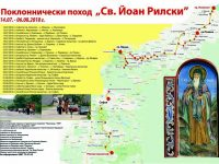 "Поклонническият поход ""Свети Йоан Рилски"" ще премине през Плевенско"