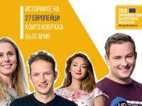 """Три културни института в Плевен са част от еврокампанията """"Човешкото лице на културното наследство"""""""