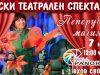 """Панорама мол Плевен кани днес на детския театрален спектакъл """"Пеперудена магия"""""""