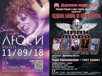 Рок, поп и мюзикъли ще звучат на сцената на Летния театър в Плевен! Вижте какво предстои!