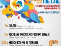 "Вижте днешната програма от Фестивала за куклено изкуство ""Шарено петле"" – Плевен 2018"