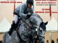 Най-добрите ездачи и коне на България ще участват в турнир по конен спорт в Садовец днес и утре