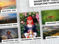 """Плевенчанин реди заедно със свои приятели фотографи изложбата """"Светът през фотообектива"""""""