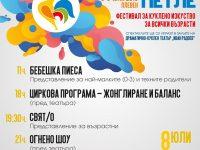 """Огнено шоу и циркова програма в последния ден на Фестивала """"Шарено петле"""""""