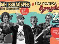 """Стефан Вълдобрев и """"Обичайните заподозрени"""" отново с концерт в Плевен"""