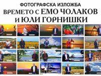 """Фотоизложба """"Времето с Юли Горнишки и Емо Чолаков"""" откриват днес в Кнежа"""