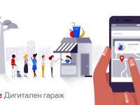Google и SoftUni Digital организират безплатно дигитално обучение в Плевен