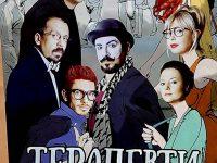 """""""Терапевти"""" с Алекс Сърчаджиева и Калин Сърменов гостува на плевенска сцена"""