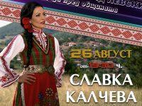 Славка Калчева с концерт днес в Левски