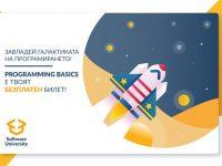 Софтуерният университет организира в Плевен безплатен курс по програмиране за начинаещи