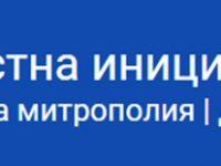 """Местна инициативна група """"Долна Митрополия – Долни Дъбник"""" организира информационни срещи"""