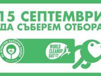"""Садовец и тази година се включва в кампанията """"Да изчистим България заедно"""""""