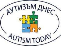 """Започна записването на деца за работа със специалисти в Център """"Аутизъм Днес"""" в Плевен"""