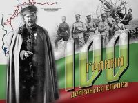 """РИМ Плевен ще бъде домакин на Национална научна конференция """"България в Голямата война (1918)"""""""