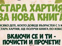 """Плевен става част от еко кампанията """"Стара хартия за нова книга"""", включете се!"""