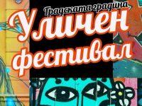 Уличен арт фестивал ще се проведе днес и утре в Плевен