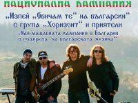 """Националната кампания на група """"Хоризонт"""" – """"изпей """"Обичам те"""" на български""""със спирка в Гулянци"""