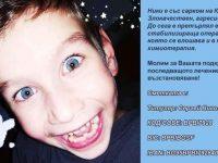 В Плевен стартира дарителска акция за дете, страдащо от агресивен тумор
