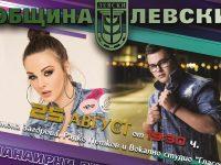 Симона Загорова и Радко Петков пеят днес на Панаирните дни в Левски