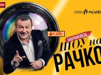 Рачков гостува в Плевен с топ шоуто си